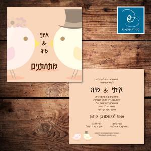 הזמנה לחתונה מאויירות 11