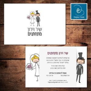 הזמנה לחתונה מאויירות 32