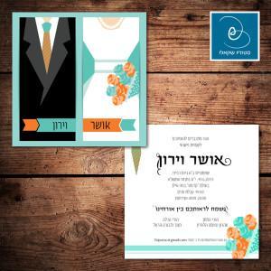 הזמנה לחתונה מאויירות 9