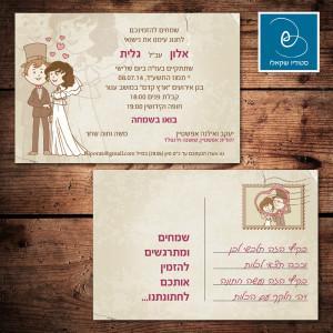 הזמנה לחתונה מאויירות 1