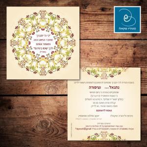 הזמנה לחתונה מנדלות 100