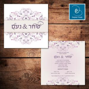 הזמנה לחתונה מנדלות 18