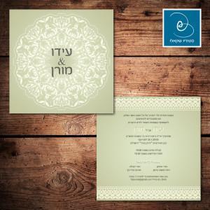 הזמנה לחתונה מנדלות 2