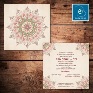 הזמנה לחתונה מנדלות 4
