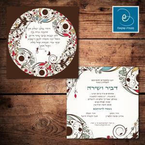 הזמנה לחתונה מנדלות 48