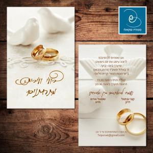 הזמנה לחתונה מצולמות 51
