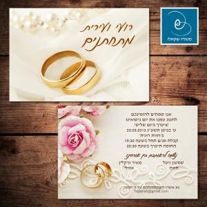הזמנה לחתונה מצולמות 63 א