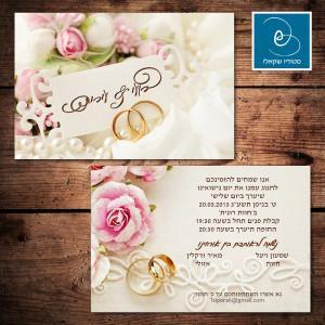 הזמנה לחתונה מצולמות 63 ב