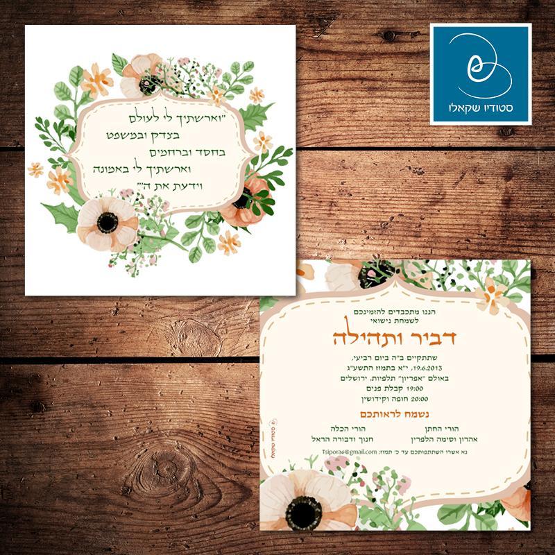הזמנה לחתונה סגנון פשוט 122