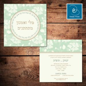 הזמנה לחתונה סגנון פשוט 15