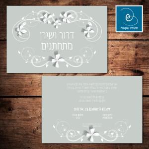 הזמנה לחתונה סגנון פשוט 17 ב