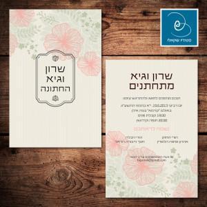 הזמנה לחתונה סגנון פשוט 20