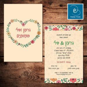 הזמנה לחתונה סגנון פשוט 29