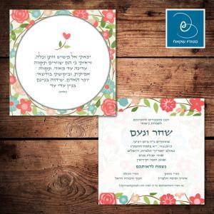 הזמנה לחתונה סגנון פשוט 41