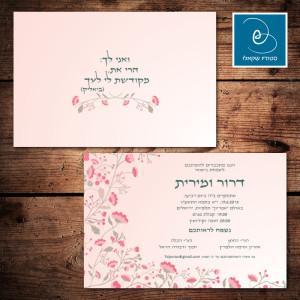 הזמנה לחתונה סגנון פשוט 56