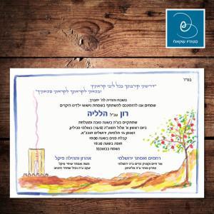 הזמנה לחתונה 103