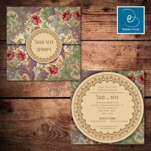 הזמנה לחתונה 104