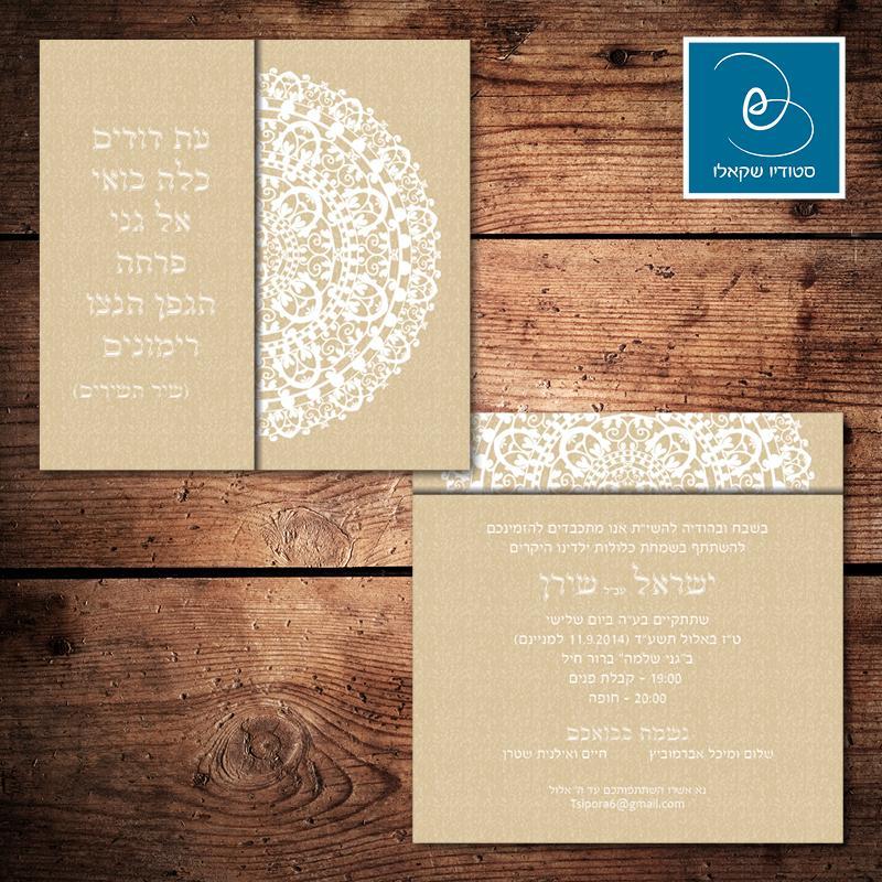 הזמנה לחתונה 107