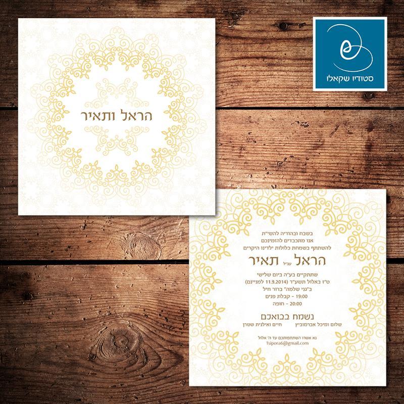 הזמנה לחתונה 112