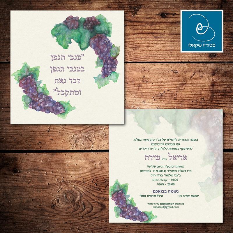 הזמנה לחתונה 120