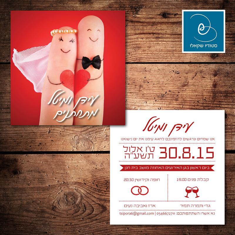 הזמנה לחתונה 128