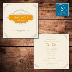 הזמנה לחתונה 137