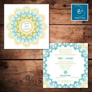 הזמנה לחתונה 142