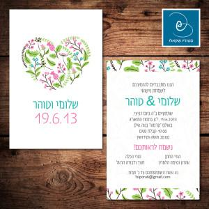 הזמנה לחתונה 35
