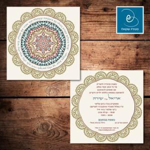 הזמנה לחתונה 78