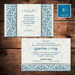 הזמנה לחתונה 82