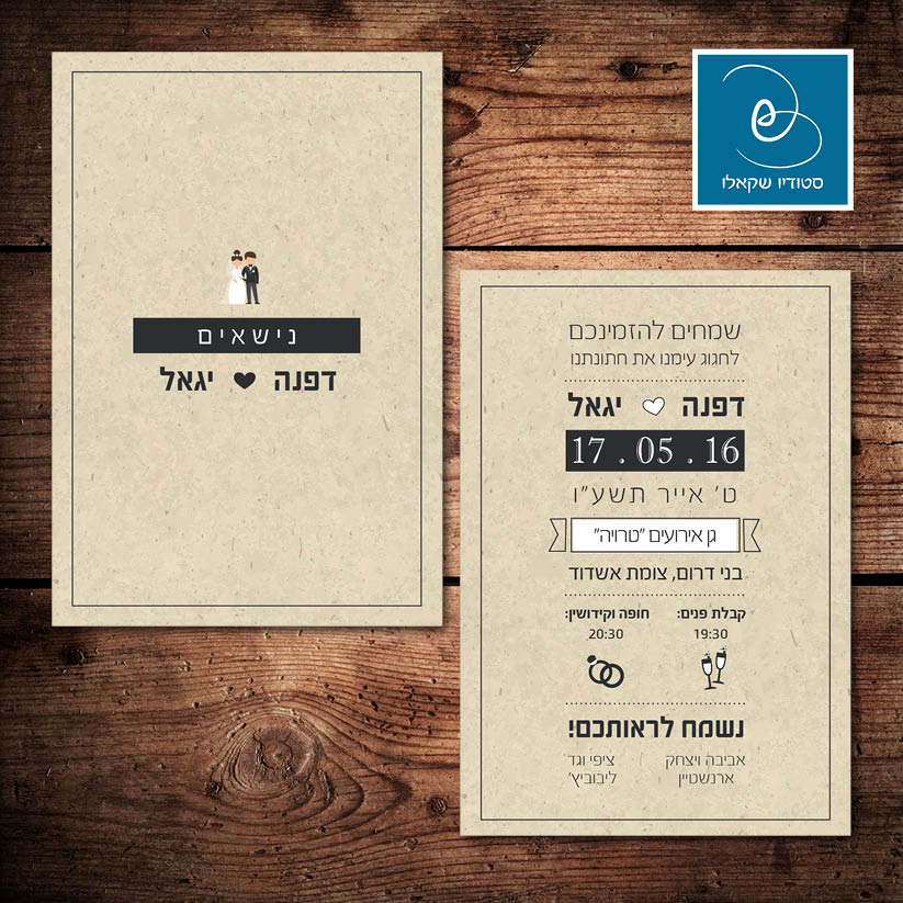 הזמנה לחתונה 83