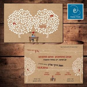 הזמנה לחתונה 84