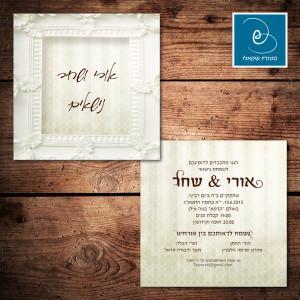 הזמנה לחתונה 93