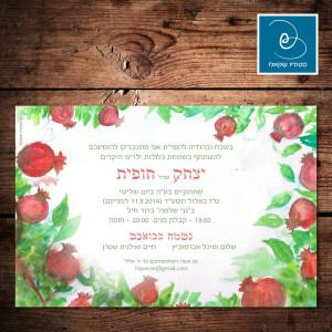 הזמנה לחתונה 95