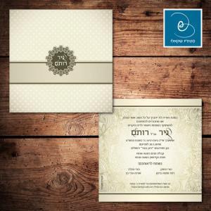 הזמנה לחתונה 96