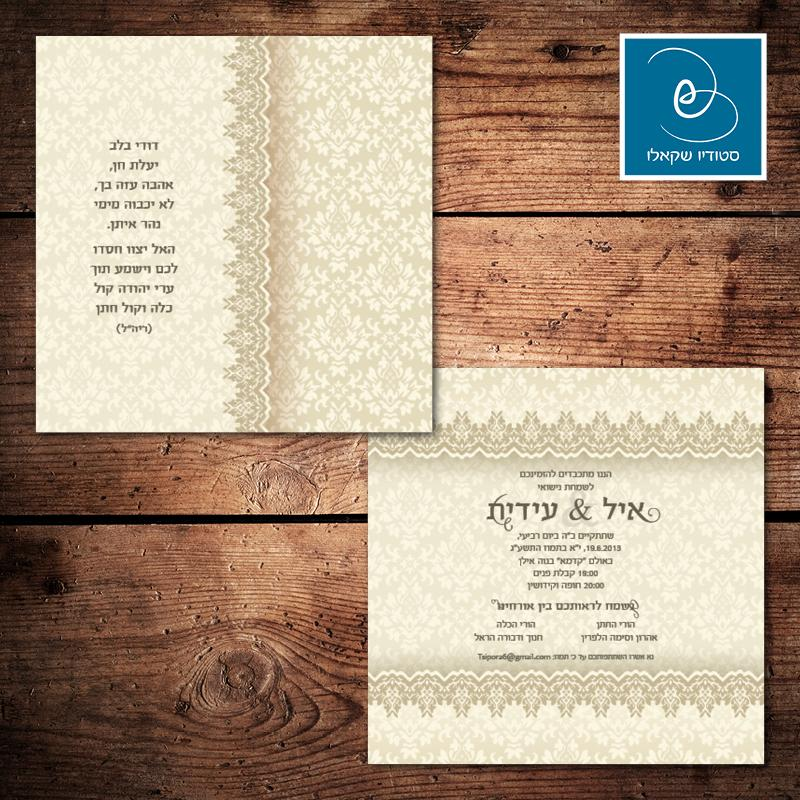 הזמנות לחתונה קלאסיות 101