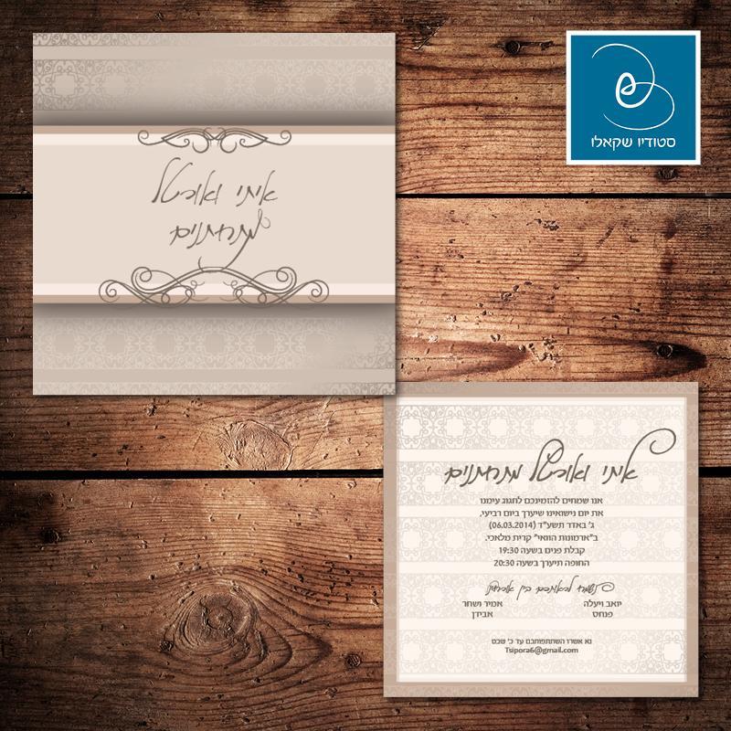 הזמנות לחתונה קלאסיות 110