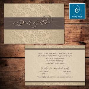 הזמנות לחתונה קלאסיות 13
