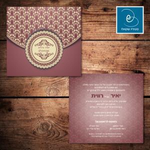 הזמנות לחתונה קלאסיות 24