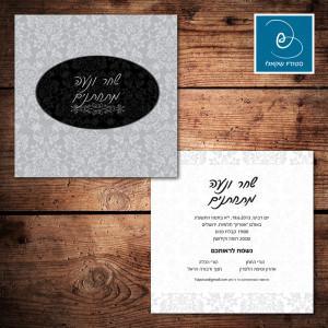 הזמנות לחתונה קלאסיות 53