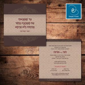 הזמנות לחתונה קלאסיות 68