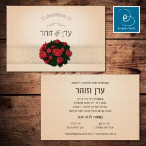 הזמנות לחתונה קלאסיות 69