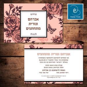 הזמנות לחתונה קלאסיות 77