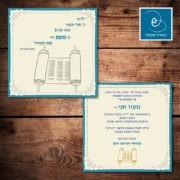 הזמנת בר מצווה 29
