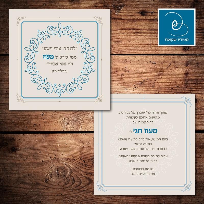 הזמנה מיוחדות לבר מצווה 19