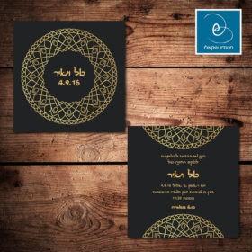 הזמנות לחתונה 302