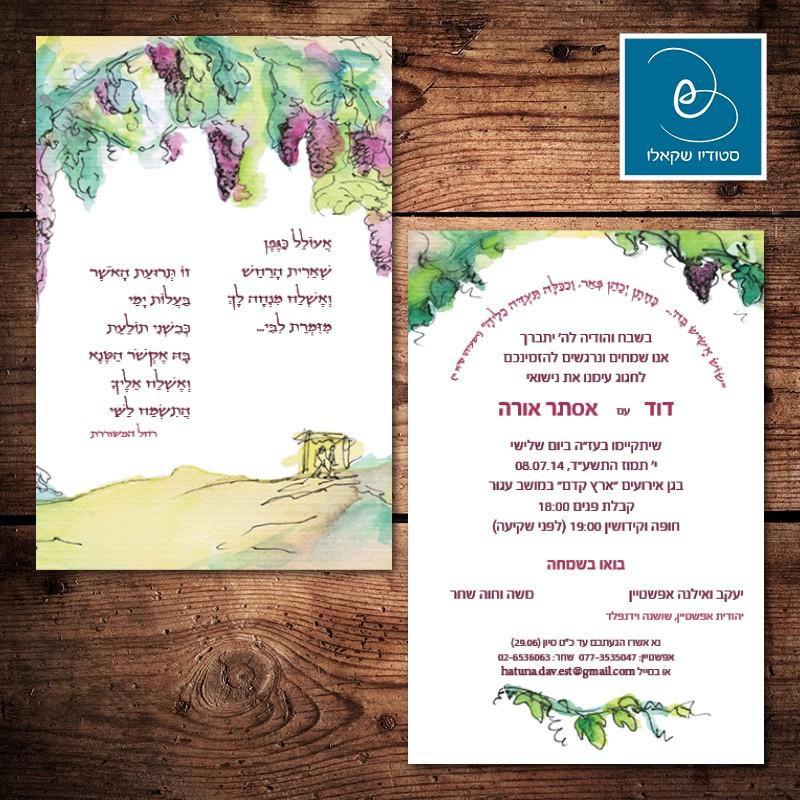 הזמנות לחתונה 37