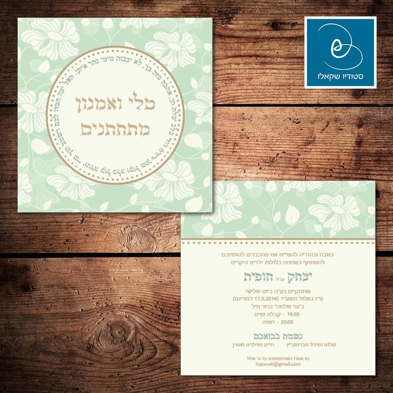 הזמנות לחתונה 24