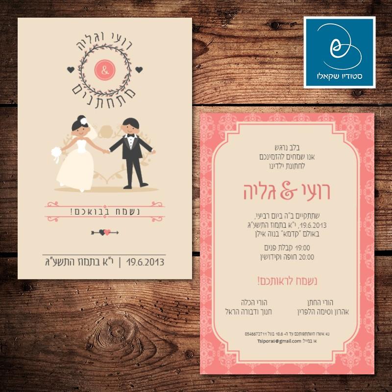 הזמנות לחתונה 34
