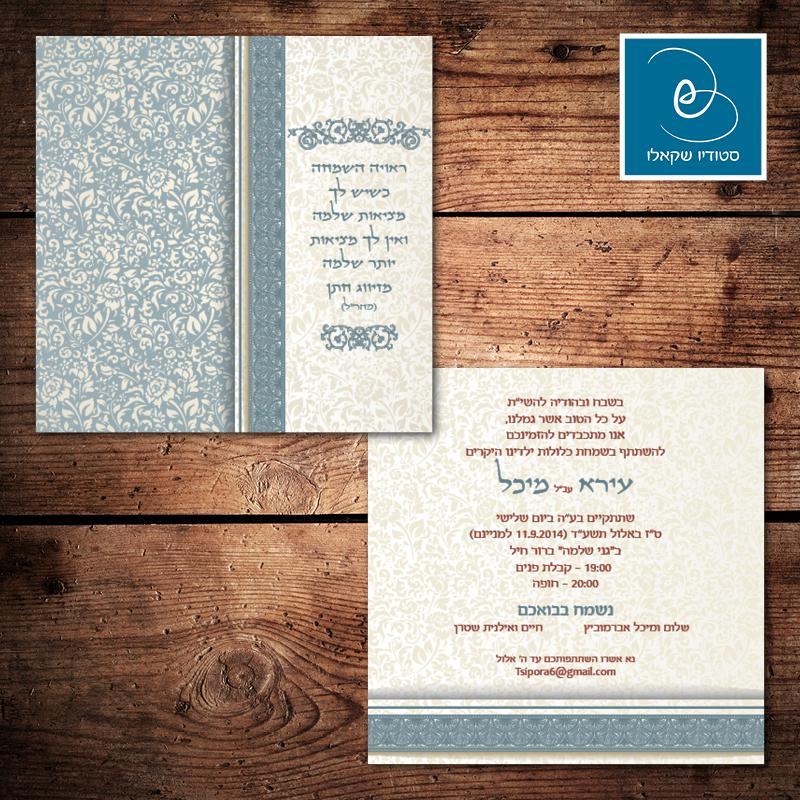 הזמנות לחתונה 14